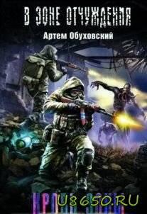 Обуховский Артем - Кровь Зоны.