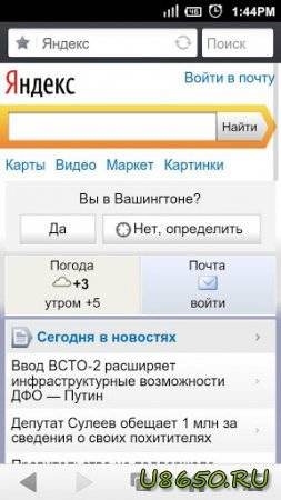 UC браузер - UC Browser